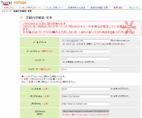 ブログ村管理画面
