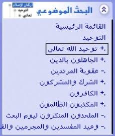 Pencarian ayat-ayat berdasarkan Indeks Topik Quran.