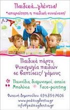 Παιδικά πάρτυ από 45 ευρώ