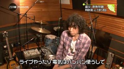 ライブやっても電気はバンバン使うしで―斉藤和義