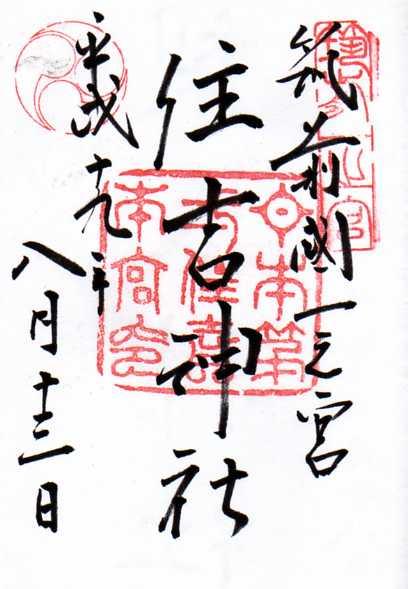 住吉神社(福岡市)の御朱印