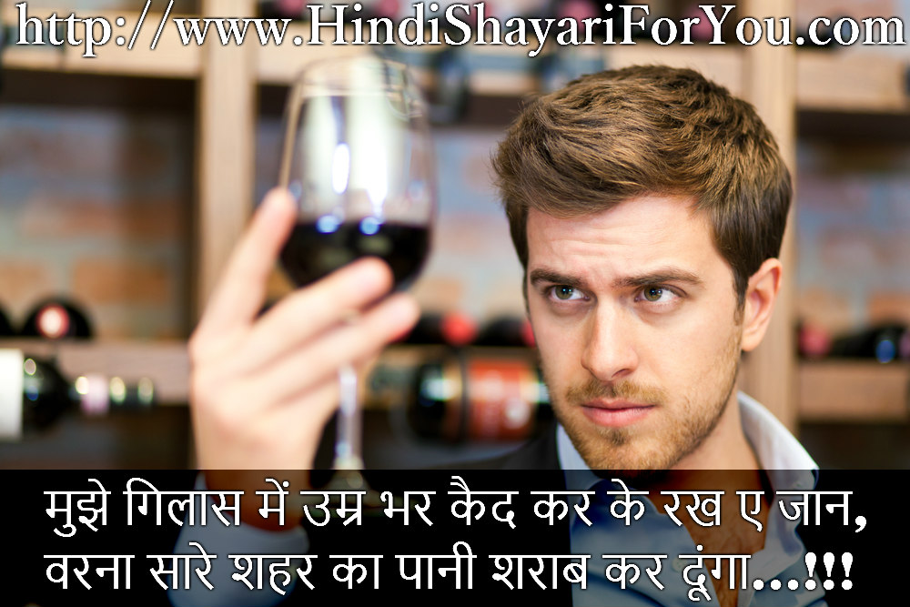 Sharabi Hindi Shayari - मुझे गिलास में उम्र भर कैद कर के रख