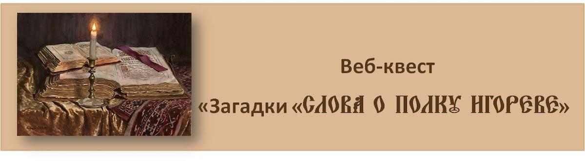"Web-квест: ""Загадки ""Слова о полку Игореве"""
