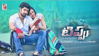 Tippu (2015) Telugu Mp3 Songs