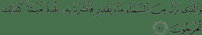 Surat Az-Zukhruf Ayat 11
