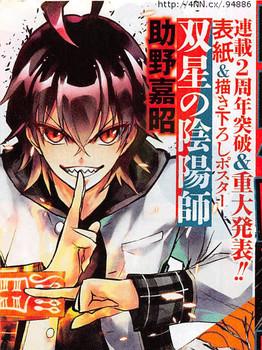 Manga 'Sōsei no Onmyōji' Akan Umumkan Pengumuman Penting Pada Desember