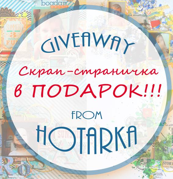Скрап-страничка от Hotarka до 23 ноября