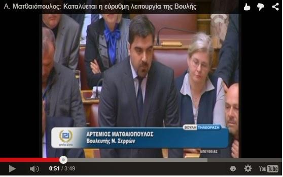 Αρτέμης Ματθαιόπουλος: Καταλύεται η εύρυθμη λειτουργία της Βουλής - ΒΙΝΤΕΟ