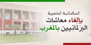 رقم قياسي جديد في المغرب أصغر متقاعدة برلمانية عن  سن 25 سنة ب8000 درهم للشهر.