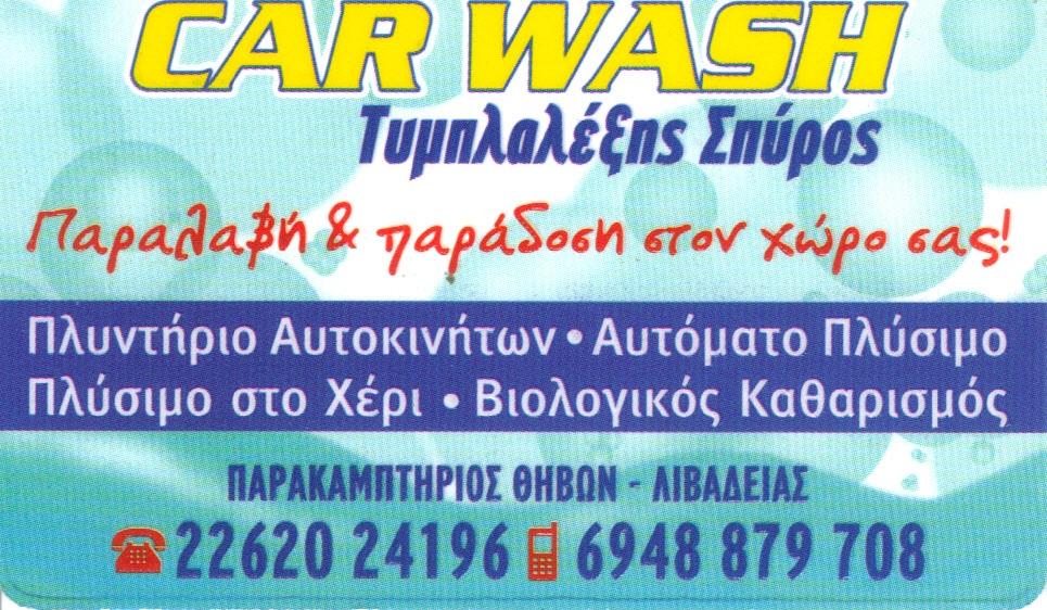 CAR WASH !!!