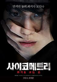 Bàn Tay Ngoại Cảm - The Gifted Hand 2013