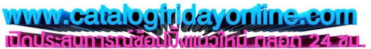 มิสทีน ฟรายเดย์ Mistine-Friday
