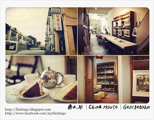 槟城 Cafe   唐人厝,人文艺术咖啡馆