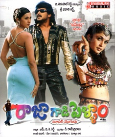 Download Rajagadi Pellam Telugu MP3 Songs, Download Rajagadi Pellam South MP3 Song