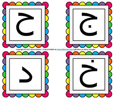 بطاقات الحروف المنفصلة العربية بخط النسخ مطبوعات تفنن Tafannan arabic letters free printable