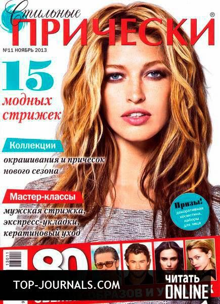 Журнал стильные прически 11 ноябрь 2013