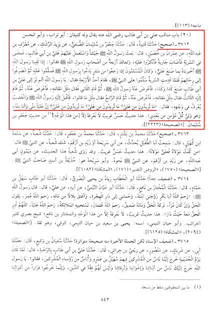 Sunan+Termezi(Al-Bani).jpg