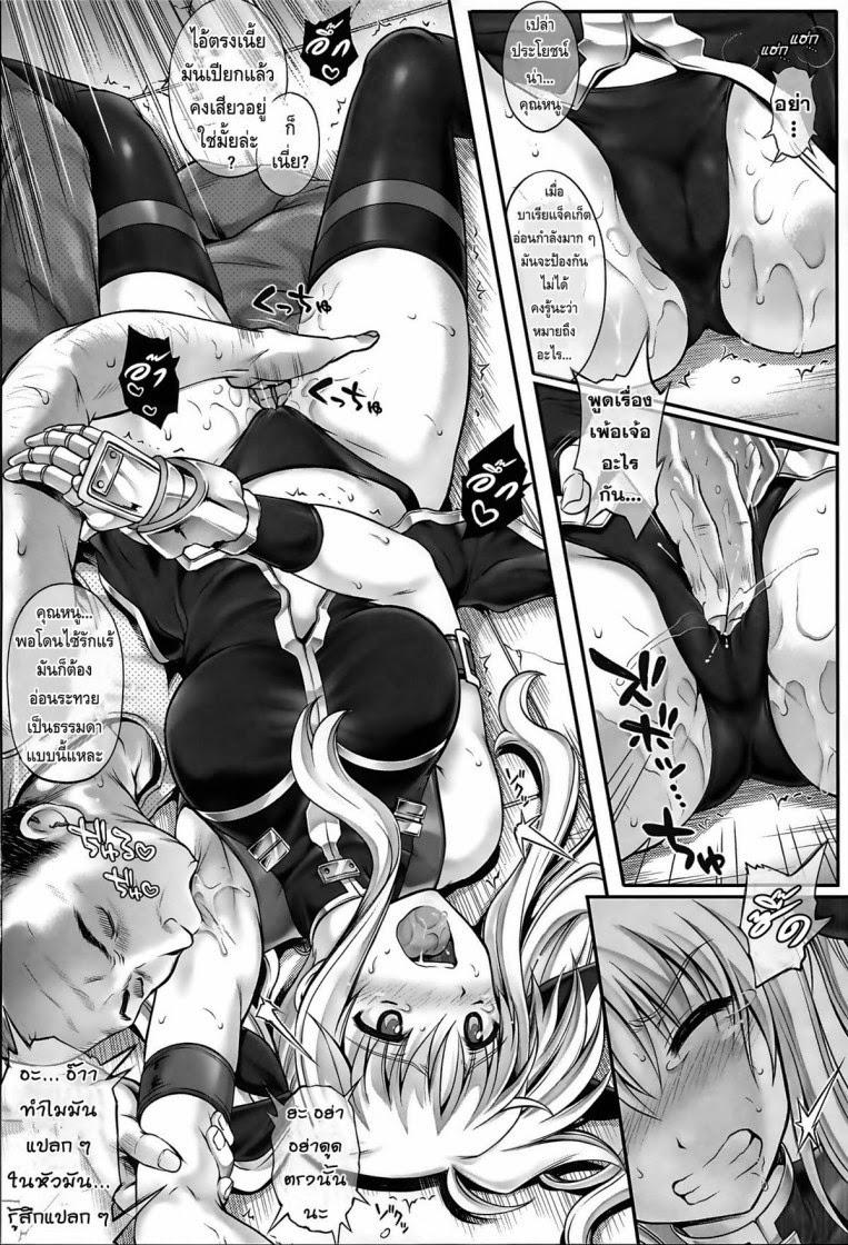 พลาดท่า - หน้า 19
