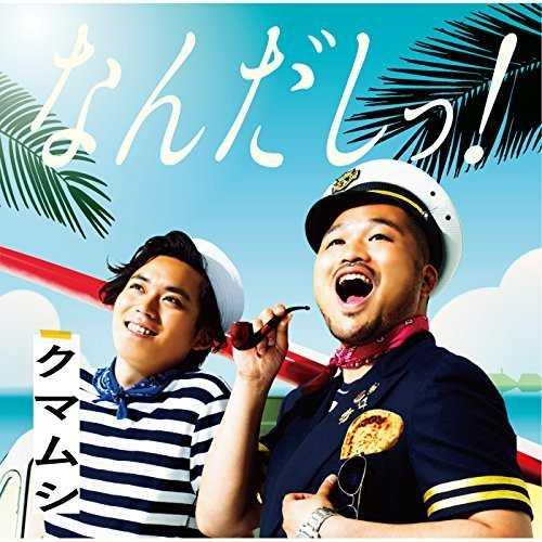 [Single] クマムシ – なんだしっ! (2015.07.29/MP3/RAR)