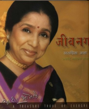 Swarasha (Asha Bhosle) Marathi Songs Download - Mp3Mad.Com