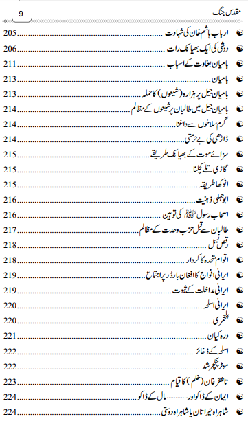 muqaddas jang book screenshot
