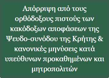 Κανονικές μηνύσεις κατά υπεύθυνων προκαθημένων και μητροπολιτών από τους ορθόδοξους πιστούς