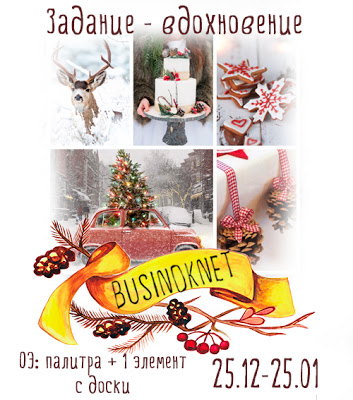 """+++Задание-вдохновение """"Рождество"""" до 25/01"""