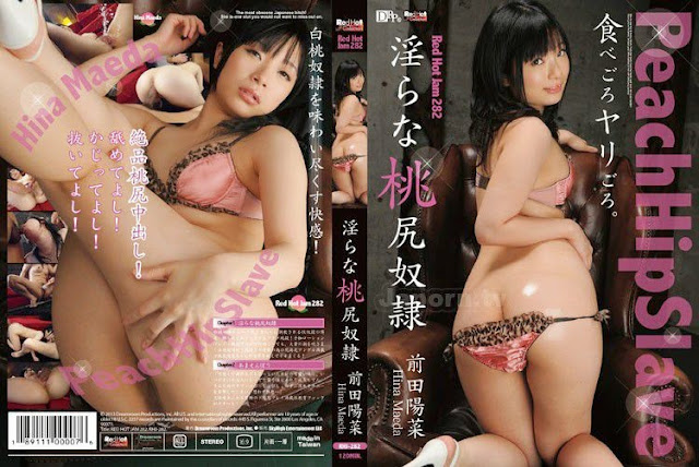 RHJ-282 - Red Hot Jam Vol.282: Peach Hip Slave
