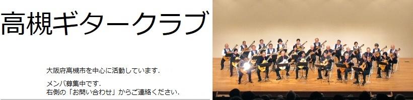 高槻ギタークラブ