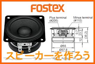 http://nojima-audiosquare.blogspot.jp/2015/07/fostex_31.html