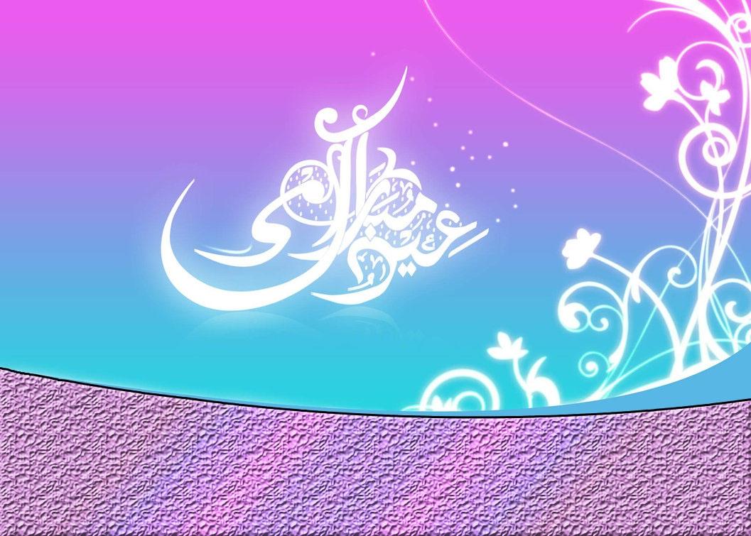 World Beautiful Eid Mubarak Greetings Card