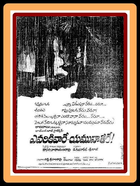 Evariki Vare Yamuna Theere Telugu Mp3 Songs Free  Download  1974