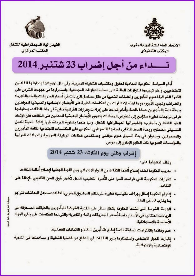 FDT / UGTM نداء من أجل اضراب 23 شتنبر 2014