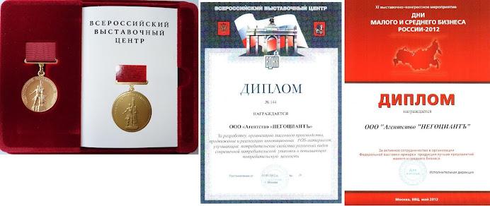 Участие в юбилейной выставке в столице на ВВЦ принесло нам несколько наград