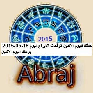 حظك اليوم الاثنين توقعات الابراج ليوم 18-05-2015  برجك اليوم الاثنين