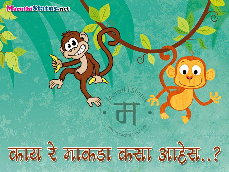 How Are You Marathi Picture