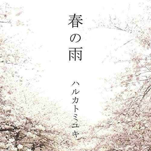 [Single] ハルカトミユキ – 春の雨 (2015.05.20/MP3/RAR)