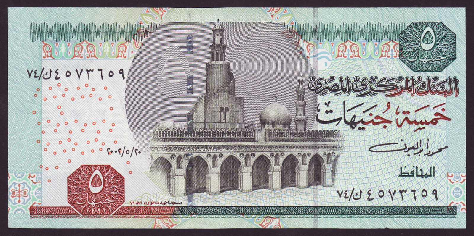 egypt 5 pounds banknote 2001world banknotes amp coins