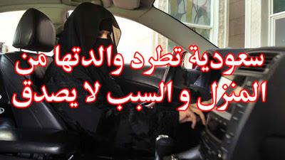 لن تتخيل السبب فتاة سعودية تطرد أمها من البيت دون رحمة ولا شفقه والسبب لا يصدقر