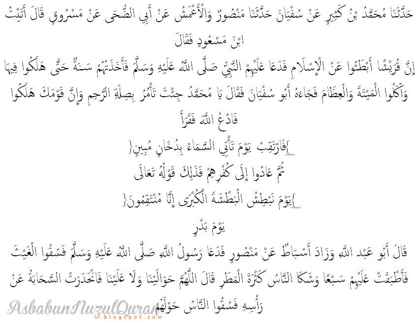 quran surat ad dukhan ayat 10 dan 16