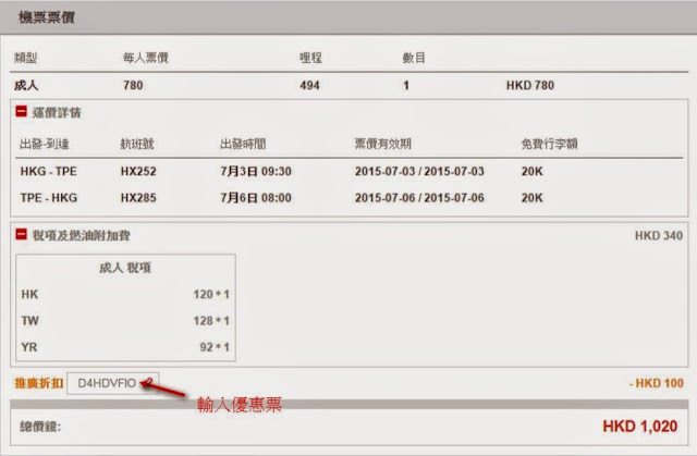 香港航空 香港往返台北 HK$780起,減「週末熱價」HK$100,連稅 HK$1,020