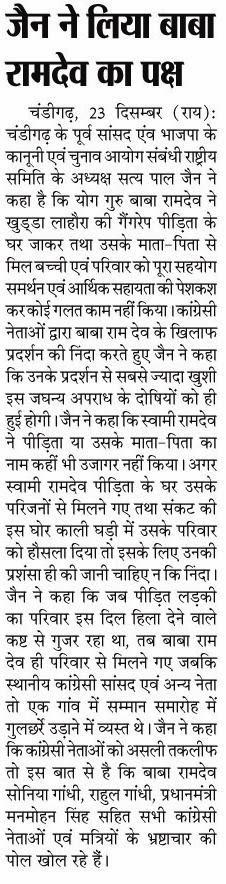 चंडीगढ़ के पूर्व सांसद सत्य पाल जैन ने लिया बाबा रामदेव का पक्ष