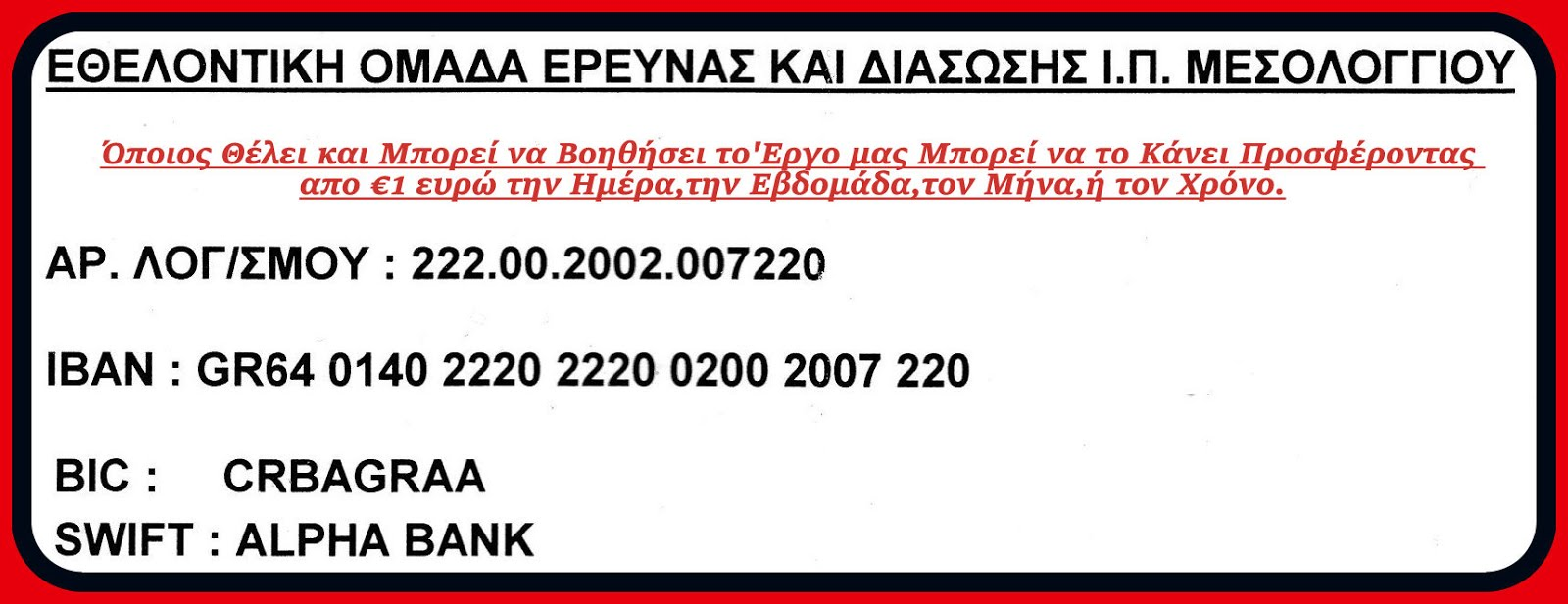 ΕΔΩ ΜΠΟΡΕΙΤΕ ΝΑ ΜΑΣ ΒΟΗΘΗΣΕΤΕ