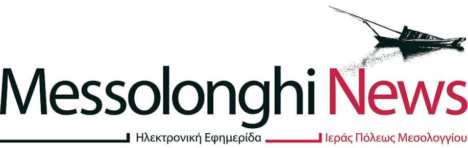 MesolonghiNews