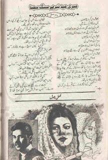 Meri eid tere sang sajna by Ayesha Mustafa Online Reading