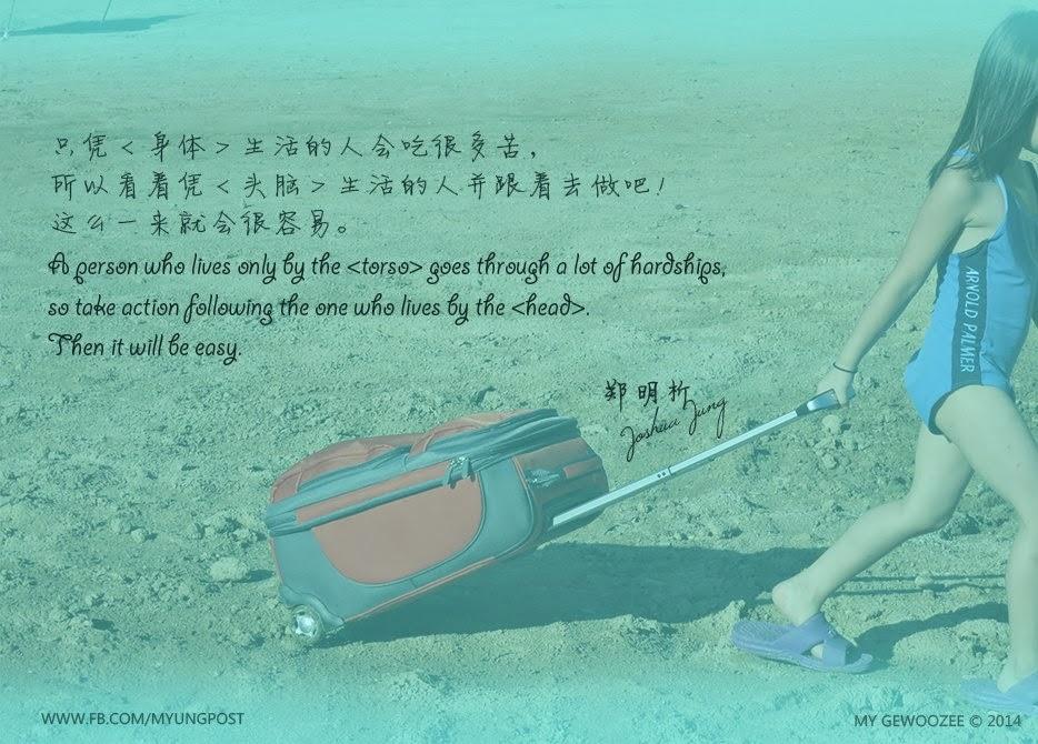 郑明析,摄理,月明洞,行李,小孩,Joshua Jung, Providence, Wolmyeong Dong, lugguage, kid