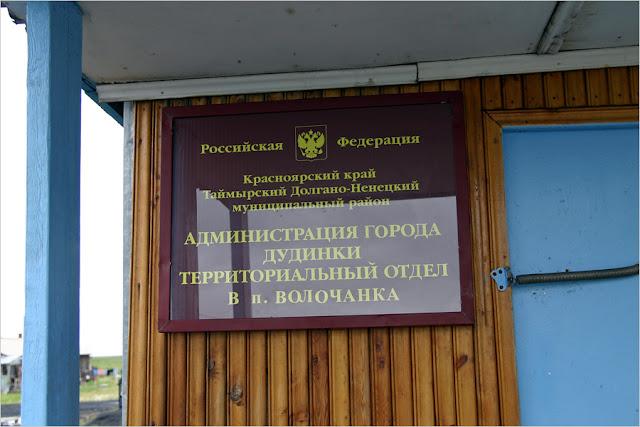 Красноярский край. Таймырский полуостров. Поселок Волочанка.