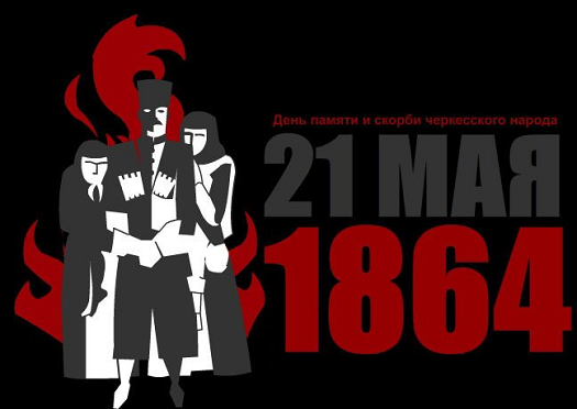 21.05.2017 - Day of memory and scores of the Circassian nation
