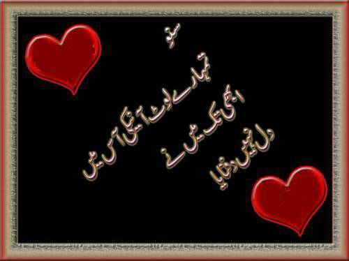 - Designed Urdu Poetry - Urdu Poetry Shayari - Urdu Poetry - Urdu Nazam - Poetry in Pictures