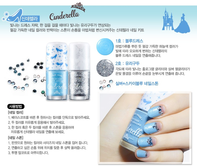 Etude House Princess Happy Ending Nail Kit Cinderella